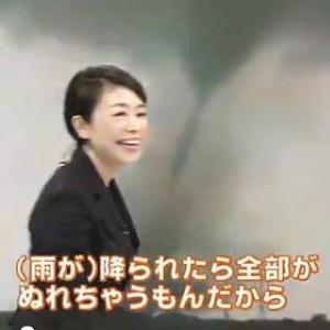 竜巻報道でフジテレビの報道中にニッコリ微笑み 「見苦しい点があった」と謝罪