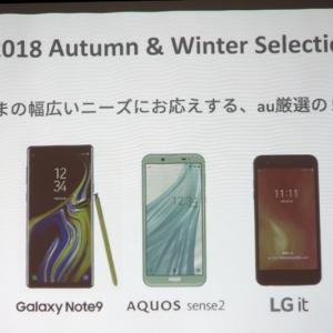 au 2018 秋冬モデルを発表 『Xperia XZ3』『Galaxy Note9』『AQUOS sense2』『LG it』と『INFOBAR xv』ケータイの計5機種
