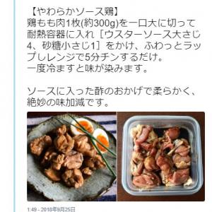 山本ゆりさんレシピ『やわらかソース鶏』が絶品の旨さ 「簡単さと美味しさに驚愕」「おつまみにもぴったり」