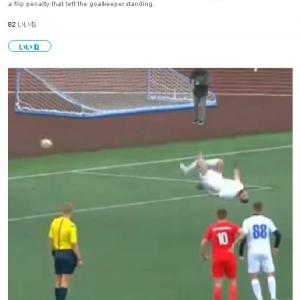 『キャプテン翼』の読み過ぎ!? ただのペナルティーキックをオーバーヘッドキックのように魅せたロシアのサッカー選手