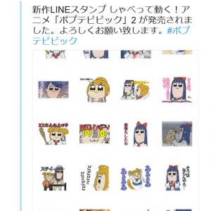 大人気LINEスタンプの第2弾! 「しゃべって動く!アニメ『ポプテピピック』2」がキター