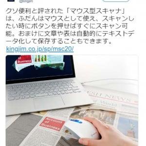 「キングジムのマウス型スキャナー、クソ便利」動画レビューツイートに「いいね」13万超え