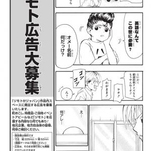 『少年ジャンプ』漫画内に無料で広告掲載できる! 『ジモトがジャパン』が地元を盛り上げたい人を募集