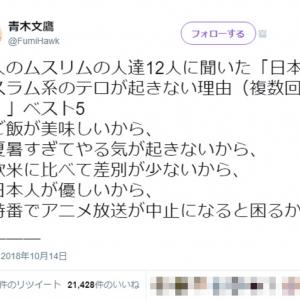 日本でイスラム系テロが起きない理由は「美味しいご飯」と「アニメ」? 「完全に毒されている」「エンタメは抑止力」