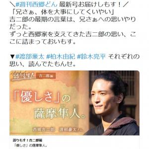 一番いいシーンで「巨人、菅野智之投手ノーヒットノーラン」のテロップ NHK大河ドラマ「西郷どん」に批判殺到