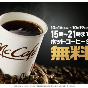 マックのホットコーヒーがまたまた無料に! 4日間限定で今回はディナータイムもOKだぞ(10/16~10/19)