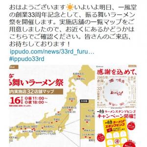いよいよ明日10月16日は「振る舞いラーメン祭」 一風堂でラーメンが無料!!