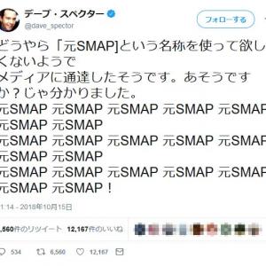 デーブ・スペクターさん「どうやら『元SMAP』という名称を使って欲しくないようで メディアに通達したそうです」