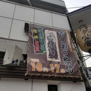棟方志功画伯の絵皿がもらえる! 職人が作るソースでおなじみ横浜「勝烈庵」で「かつれつ祭り」開催中
