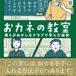 【おカネの教室】リーマンショックを知らない中学生に借用書を書かせる「そろばん勘定クラブ」とは?