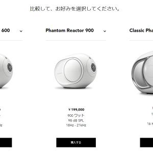 Devialetの高音質ワイヤレススピーカーがコンパクトに 『Phantom Reactor』2モデルが10万円代で発売へ