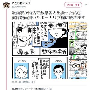 ことり野デス子先生の実録漫画「漫画家が婚活で数学者と出会った話」が大反響 羽生理恵さんも反応