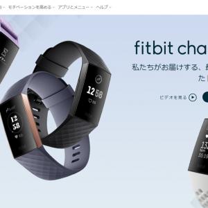Fitbitのリストバンド型活動量計『Fitbit Charge 3』の予約受付を開始 発売日は11月6日に