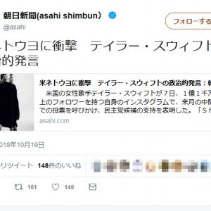 朝日新聞デジタルの「米ネトウヨに衝撃」という記事タイトルが物議