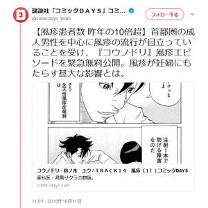 10月24日まで 鈴ノ木ユウ先生「コウノドリ」風疹エピソードが『コミックDAYS』にて無料公開中