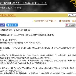 べジータ芸人のR藤本さん「勝手に動画を撮らないでほしい」 現代人のマナー意識に一石