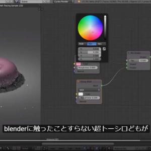 『blender』チュートリアル動画の日本語字幕が「めっちゃ煽っていくスタイル」と反響「こーゆーのまじすき」「翻訳者さん面白いですねw」