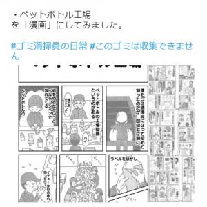 マシンガンズ滝沢さんが描いたTwitter漫画『ゴミ清掃員の日常』が「その辺の分別方法の冊子より親しみやすくてわかりやすい」と話題に