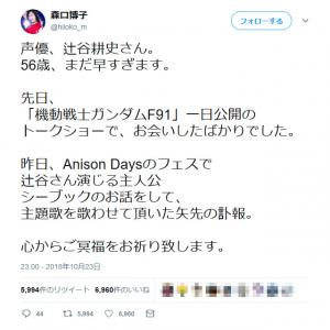 「声優、辻谷耕史さん。56歳、まだ早すぎます」 『機動戦士ガンダムF91』主題歌の歌手・森口博子さんが追悼