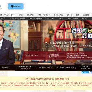 ドラクロワの絵画を「加工された画像であり、誤って使用してしまいました 」 池上彰さんの番組が謝罪