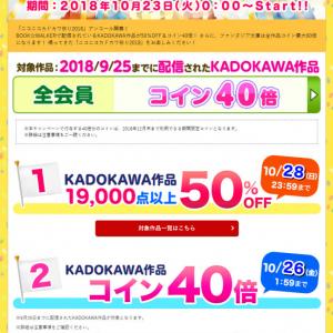約1万9千点のKADOKAWA作品が半額!BOOK☆WALKERで「ニコニコカドカワ祭り2018」のアンコール