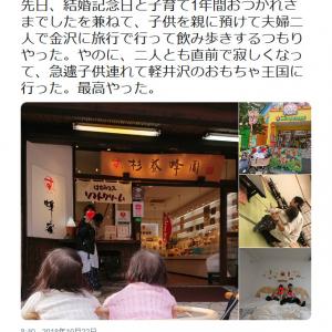 「子供を親に預けて夫婦二人で金沢に旅行」のつもりが…… NON STYLE・石田明さんのツイートに反響