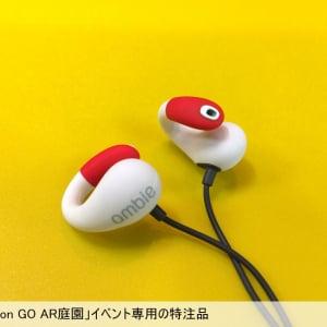 耳をふさがないイヤホン『ambie』ポケモンモデル 音声ARイベント『Pokemon GO AR庭園』で使われた特注品が11月に発売決定