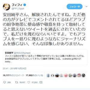 3年4ヶ月ぶりに解放されたジャーナリスト・安田純平さん フィフィさんや高須克弥院長のツイートが反響