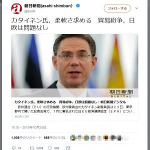 朝日新聞「カタイネン氏、柔軟さ求める」の記事タイトルがSNSで話題に 「記者のドヤ顔が目に浮かぶ」