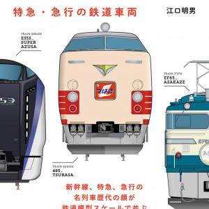 楽しみ方いろいろ! 子どもとお年寄りとの交流にも使える『電車の顔図鑑3 特急・急行の鉄道車両』