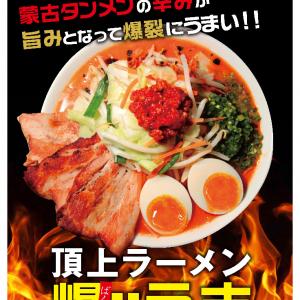 奇跡のコラボが再び! 東京ラーメンショーで一風堂×蒙古タンメン中本の「頂上ラーメン 爆うま!!」