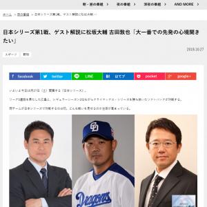 「ヤクルトファン」と答えたのがマズかった!? 広島で日本シリーズ解説の古田敦也さんがタクシーに「洗礼」を受ける