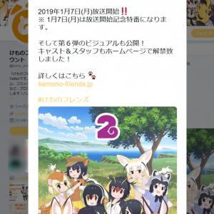 『けものフレンズ2』放送開始日やスタッフ・キャストが発表!「かばんちゃんは?」の声も……