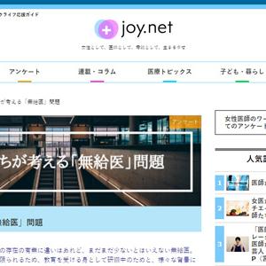 医師たちが考える「無給医」問題(joy.net)