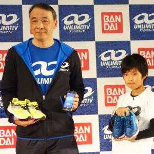 速く走れるようになりたい小学生をサポート バンダイがスマホと連動してトレーニングやゲームが楽しめるスポーツシューズ『UNLIMITIV』を発表