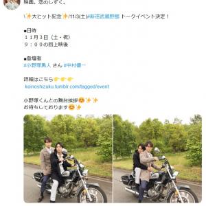 中村優一&小野塚勇人 ライダー俳優が仲良しバイク2ショット投稿!ジオウ変身ポーズも披露