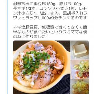 低糖質で旨くて安くて簡単な『痩せ飯』レシピが反響 『Twitter』で「いいね」9万超え