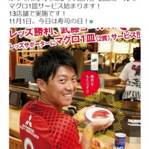 Jリーグ:リアルに寿司をもたらす! がってん寿司がレッズ勝利&武藤雄樹ゴールでマグロ一皿サービス