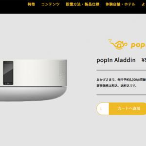 プロジェクター+スピーカー機能を持つスマートシーリングライト『popIn Aladdin』が量販店とAmazonで販売開始