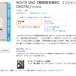 『少年ジャンプ+』で連載中 衝撃展開の中川海二「ROUTE END」(ルートエンド)が『Twitter』のトレンド入り