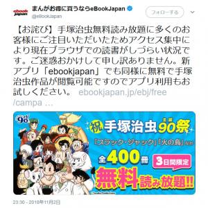 11月4日まで! 手塚治虫先生の生誕90周年特別企画・全作品400冊が無料で読み放題