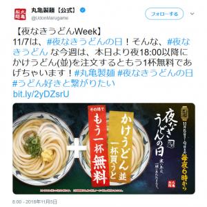 かけうどん(並)がその場でもう1杯無料! 11月5日から9日まで毎夜6時から丸亀製麺で「夜なきうどんの日」キャンペーン