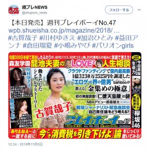 クラウドファンディングで日本記録を達成! OVERDRIVE代表のbambooさんが「週刊プレイボーイ」に登場