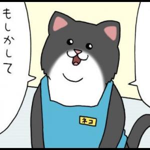 【漫画】レジネコ 第60回(作:キューライス)