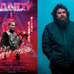 創造性が爆発する『マンディ 地獄のロード・ウォリアー』パノス・コスマトス監督インタビュー 「映画でやれることはまだまだあると思う」[ホラー通信]