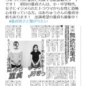 カリスマ美人作家が『実話BUNKA超タブー』で連載開始! 「はあちゅうの童貞が好きっ」