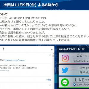 原爆Tシャツ着用で物議 韓国グループ「BTS」出演見送りでミュージックステーション『Twitter』大荒れ