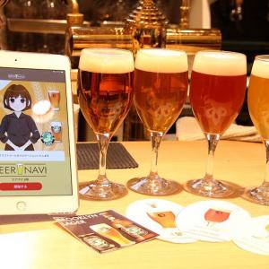 人工知能がクラフトビールをオススメするぞ! 『AI』×『ビール』レコメンドサービス登場 使ってみた