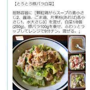 """想像以上に美味しい『とろとろ豚バラ白菜』が""""お助け神レシピ""""と話題に"""