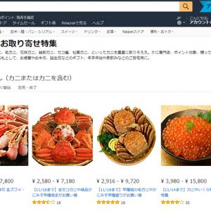 表示価格から9000円OFFのクーポンも Amazon『カニ通販・お取り寄せ特集』でセール実施中